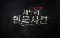 [딴독]새누리 인물사전 단독 공개