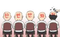 [딴지만평]자유한국당 삭발식 : 자라나라 관심관심